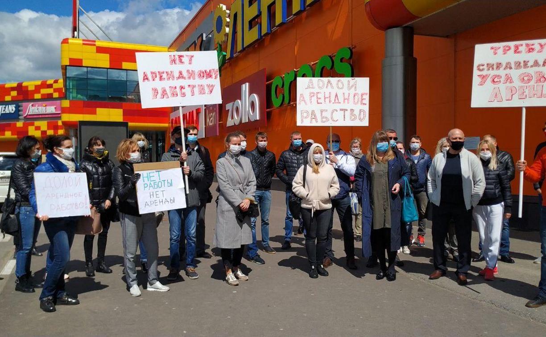 В Туле арендаторы крупных городских торговых центров вышли на пикет