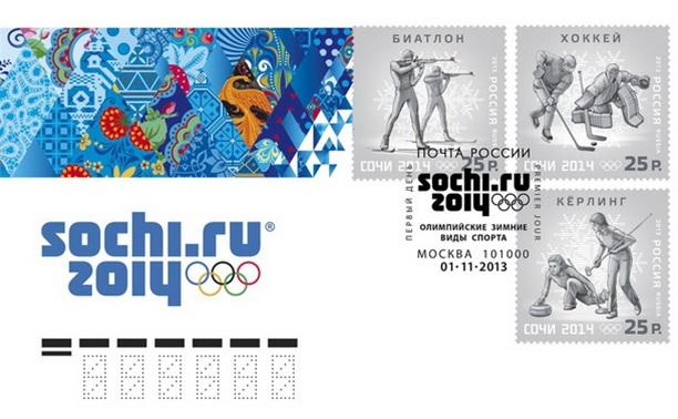 """Состоялась торжественная церемония гашения трех последних """"олимпийских"""" марок"""