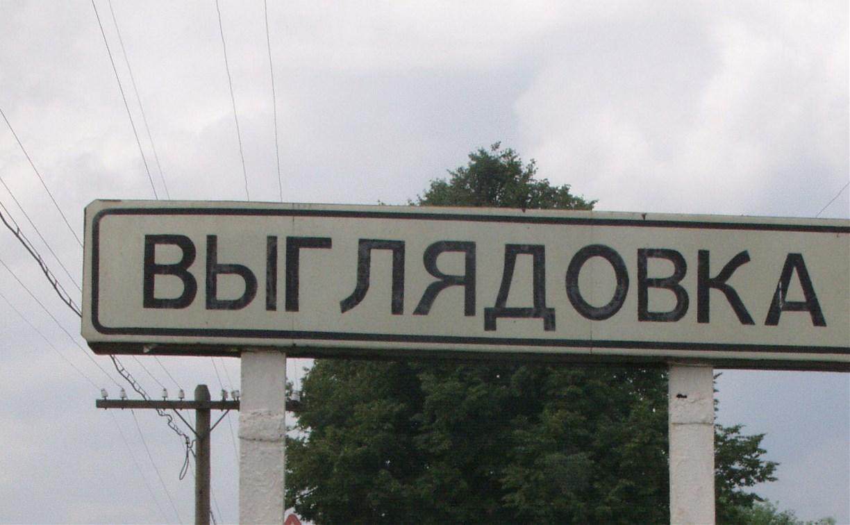 Тест: Угадай забавные названия тульских деревень