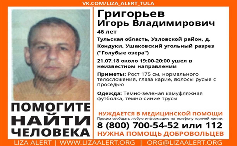 В Тульской области пропал 46-летний мужчина