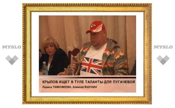 Сергей Крылов ищет в Туле таланты для Пугачевой