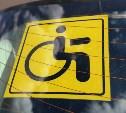 Тулякам расскажут об изменениях в выплате ОСАГО инвалидам