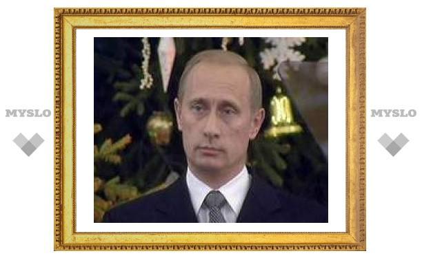 """Путин назвал """"по-настоящему успешным"""" наступающий год"""