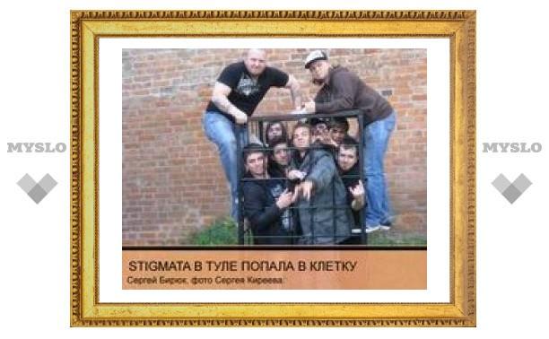 """Stigmata"" в Туле попала в клетку"