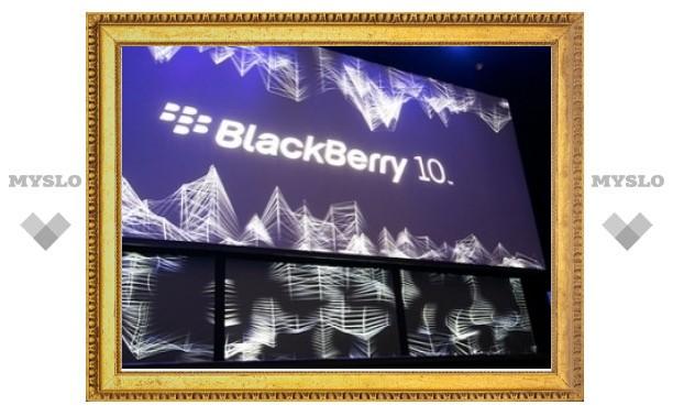 Названа дата выхода BlackBerry 10