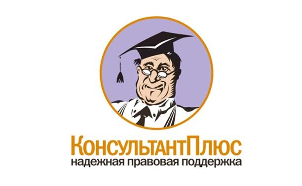 Изменения под контролем: новые возможности функции «документы на контроле» в системе КонсультантПлюс