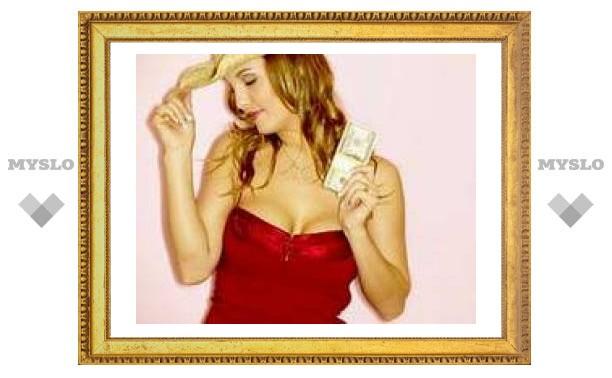 Платить женщинам – это нормально