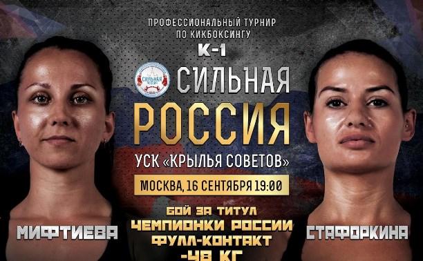 Тульская спортсменка Виктория Мифтиева готовится к  турниру по кикбоксингу «Сильная Россия»