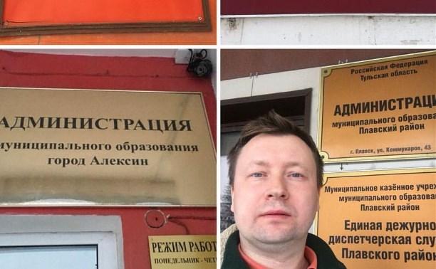 ЛГБТ-активист подал заявку на проведение гей-парадов в Плавске и Алексине