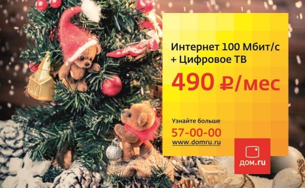 Дом.ru предлагает тулякам сэкономить на телеком-услугах