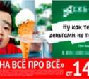 Депутаты предложили запретить использовать детей в рекламе кредитов