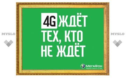 Найди 4G Интернет