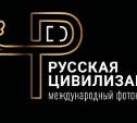 Туляков приглашают принять участие в фотоконкурсе «Русская цивилизация»
