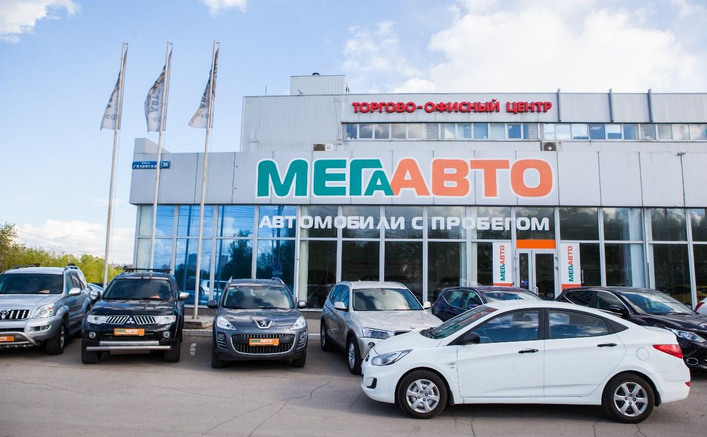 Автосалон «Мега авто»: более 500 автомобилей с пробегом по отличным ценам