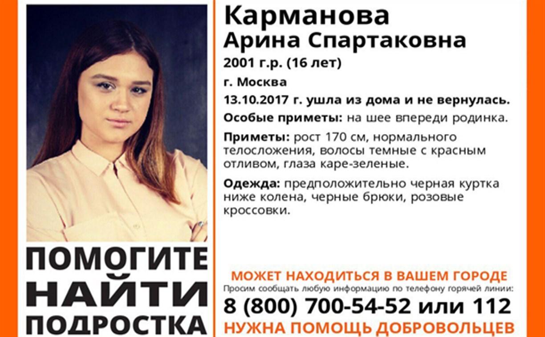 Туляков просят помочь в поисках пропавшей 16-летней москвички