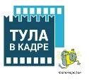В Тульской области стартует фотомарафон «Тула в кадре»