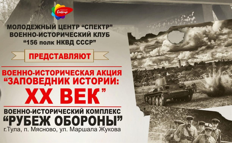 В Туле состоится акция «Заповедник истории: XX век»
