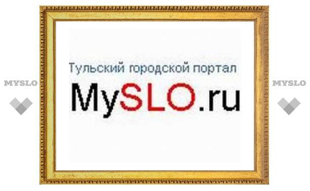 Выиграй фильмы и игры с MySLO.ru