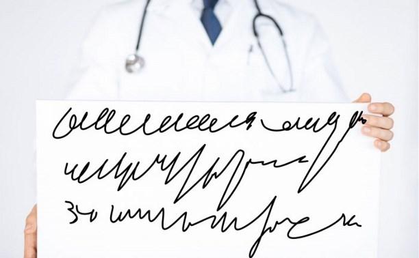Тест: Разберешь ли ты почерк врача?