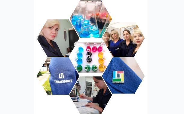 Компания «Полипласт Новомосковск» провела конкурс «Моя работа, мой профсоюз, моя семья»