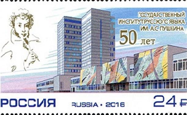 Появились почтовые марки в честь Пушкина и Булгакова