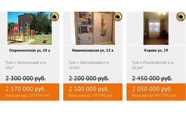 «Ваш Дом» предлагает квартиры в Туле с понижением цены до 500 тыс. руб.