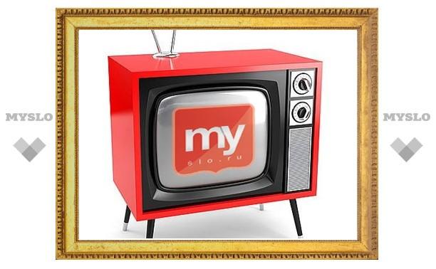 Туляки, выкладывайте видео на MySLO.ru