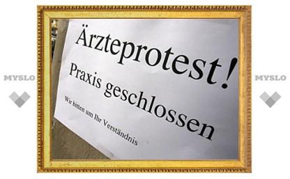 В Германии забастовали частнопрактикующие врачи