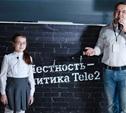 Tele2: «Не все говорят правду, но мы рискнем!»