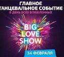 Определён победитель розыгрыша билетов на Big Love Show
