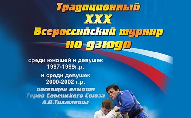 В Туле пройдут Всероссийские соревнования по дзюдо