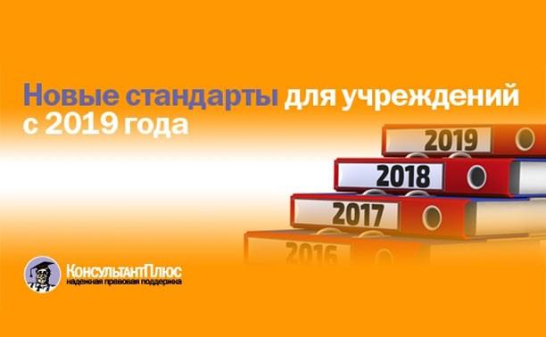 Новые стандарты для учреждений с 2019 года