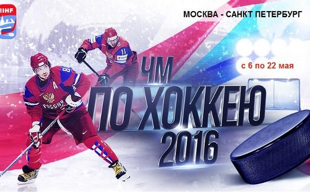 Почта России выпустила марку в честь Чемпионата мира по хоккею 2016 года