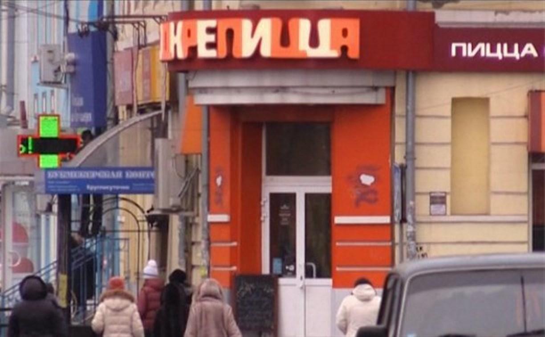 После проверки Роспотребнадзора кафе «Подкрепицца» закрылось «на ремонт»