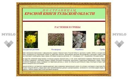В Туле выпущена Красная книга грибов и растений