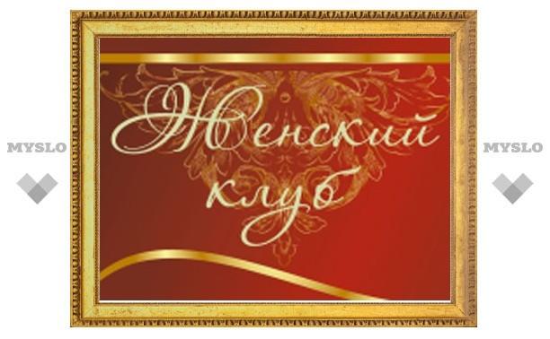 """В Узловой Тульской области открылся женский клуб """"Любава"""""""