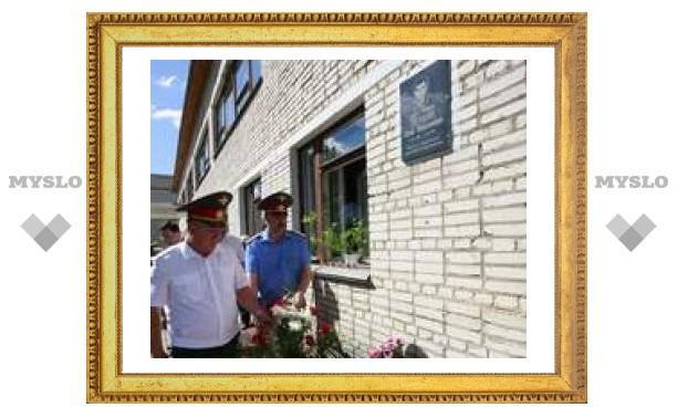 Память тульского милиционера увековечили