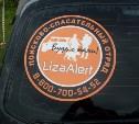Поисковики отряда «Лиза Алерт» приглашают туляков на лекцию