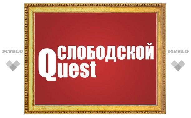 «Слободской квест» объявляет новую охоту за призами