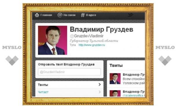 """Владимир Груздев общается с туляками в """"Твиттере"""""""