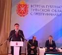 Губернатор Владимир Груздев поблагодарил тульских предпринимателей