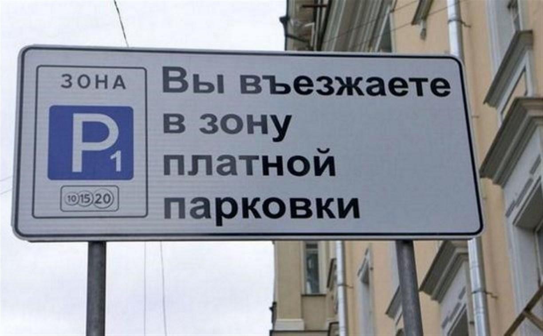 Депутаты гордумы утвердили концепцию платных парковок в центре Тулы