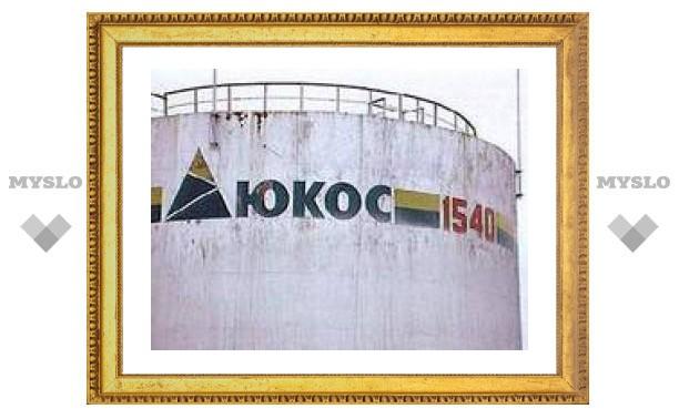 Первый аукцион по продаже активов ЮКОСа будет объявлен на днях