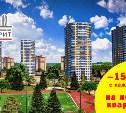 Квартиры в СК «Фаворит»: дешевле и по сниженной ставке!