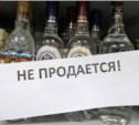 13 и 14 сентября в Туле ограничат продажу алкоголя