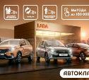Официальный дилер LADA «Лада-Автокласс» расширяет границы госпрограммы!