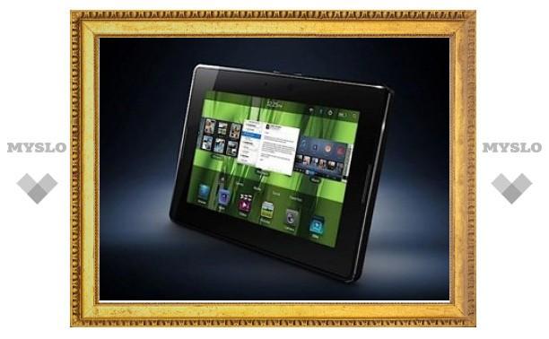 Начались продажи планшета BlackBerry PlayBook