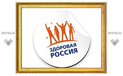 """В Туле пройдет праздник """"Здоровая Россия"""""""