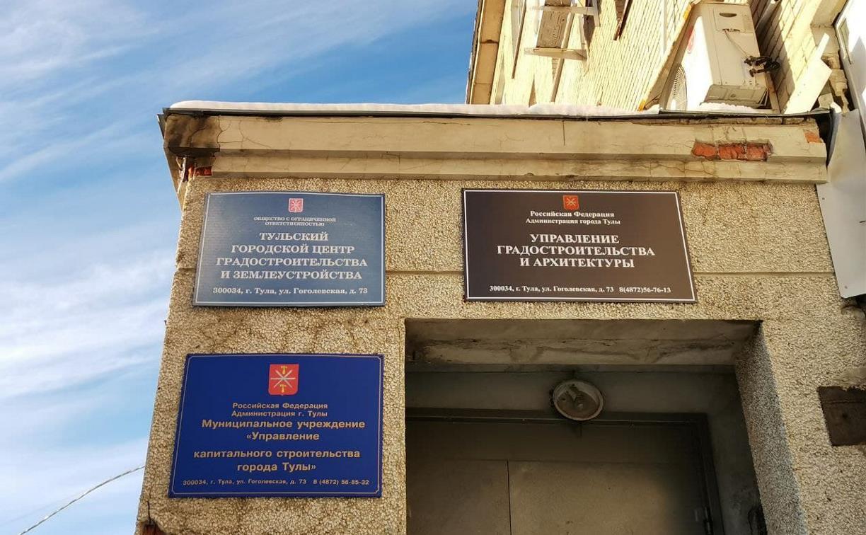 В Туле оштрафовали ленивого чиновника городской администрации