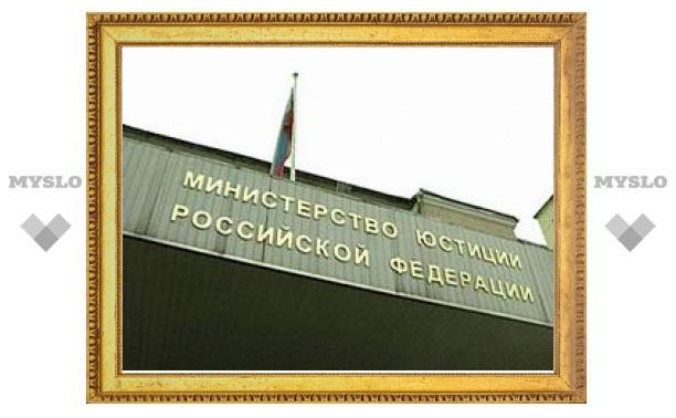 Совет при Минюсте РФ займется выявлением экстремистских материалов